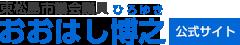 東松島市議会議員おおはし博之 公式サイト
